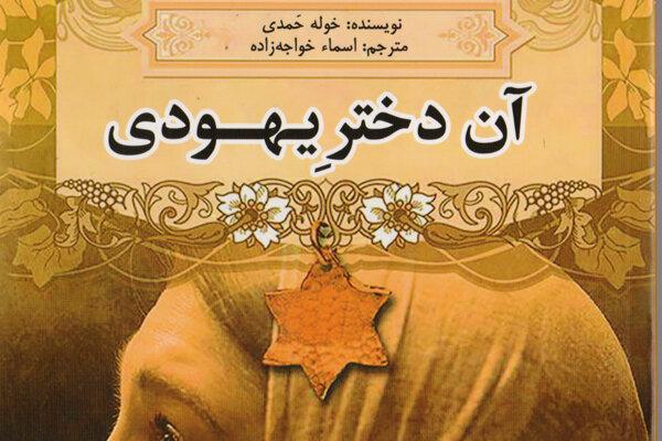 «آن دختر یهودی» در بازار کتاب ایران/عاشقانهای از ادبیات عرب