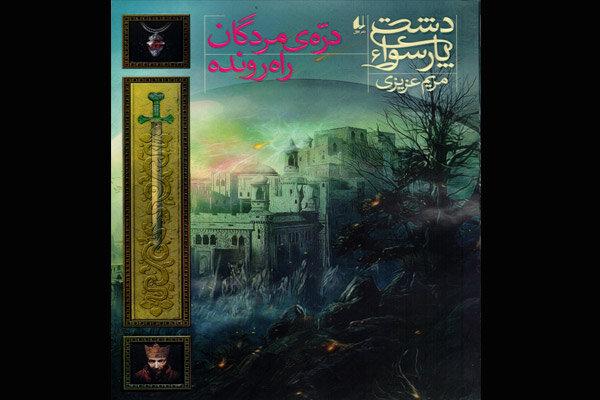 آخرین جلد مجموعه «دشت پارسوا» چاپ شد