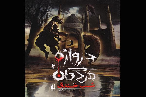 انتشار دومین جلد «دروازه مردگان»/ مواجهه با وحشت تهران قطحیزده
