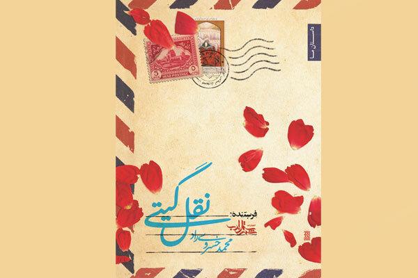 «نقل گیتی» نخستین جلد یک سهگانه/ روایت زندگی یک زوج عراقی-ایرانی