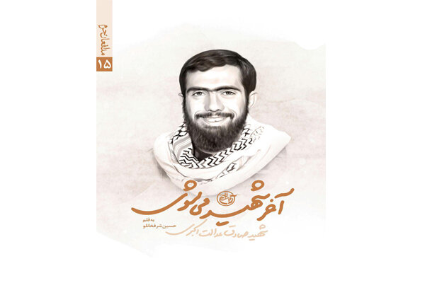 مجموعه زندگینامه شهدای مدافع حرم به جلد پانزدهم رسید