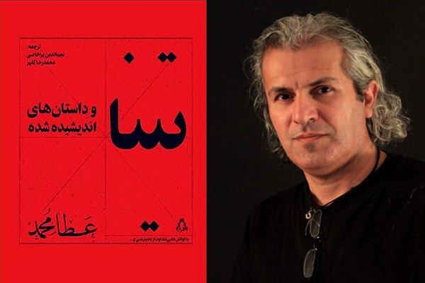 معرفی نویسنده کرد عراقی به بازار نشر ایران با یک مجموعهداستان