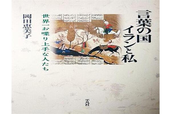 خاطرات ایرانشناس ژاپنی از نمایشگاه کتاب در«کشور سخن، من و ایران»