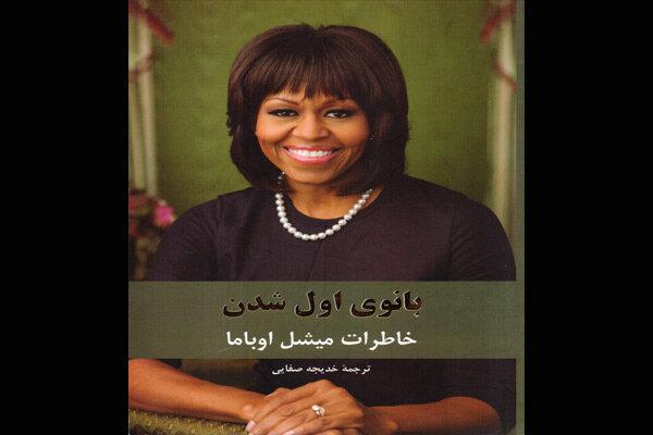 ترجمه دیگری از خاطرات میشل اوباما به بازار نشر آمد