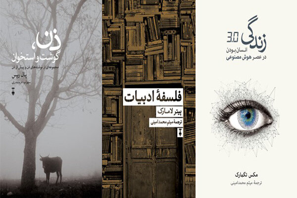 «ذن گوشت و استخوان» و «فلسفه ادبیات» به چاپ دوم و سوم رسیدند