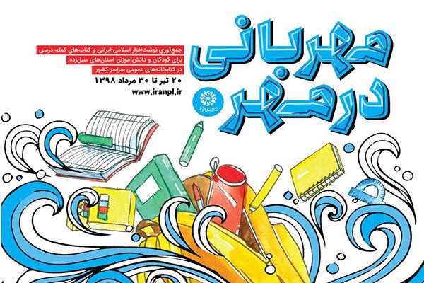 طرح «مهربانی در مهر» برای کودکان استانهای سیلزده اجرا میشود