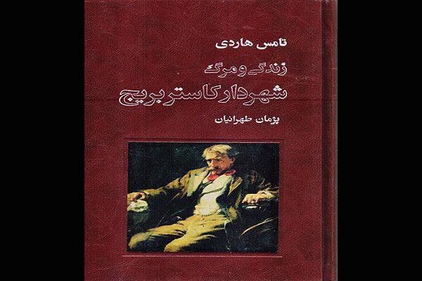 رمان «زندگی و مرگ شهردار کاستربریج» چاپ شد