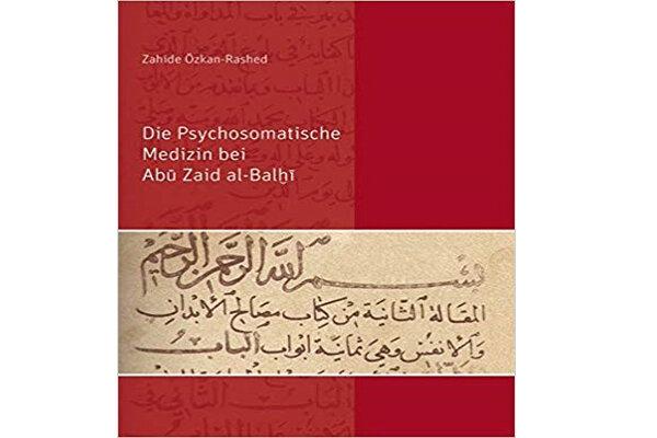 پژوهشگر آلمانی کتابی درباره روانشناسی از منظر ابوزید بلخی نوشت
