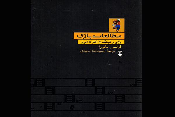 کتاب «مطالعات بازی» درباره فرهنگ بازیهای دیجیتال چاپ شد