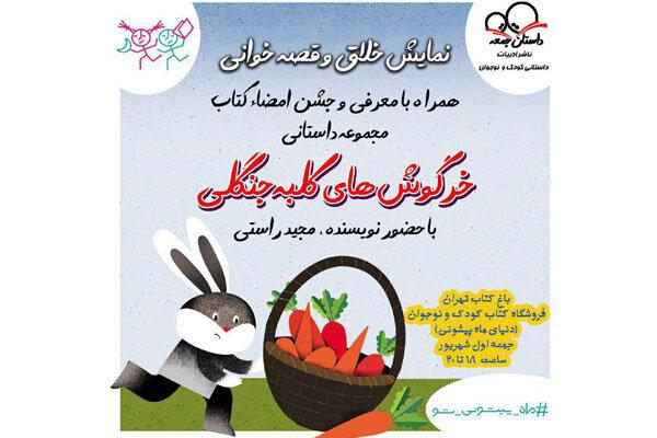 جشن امضا برای «خرگوشهای کلبه جنگلی»