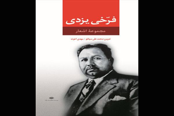 مجموعه اشعار فرخی یزدی به چاپ پنجم رسید