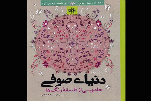 کتاب رنگآمیزی دنیای صوفی منتشر شد