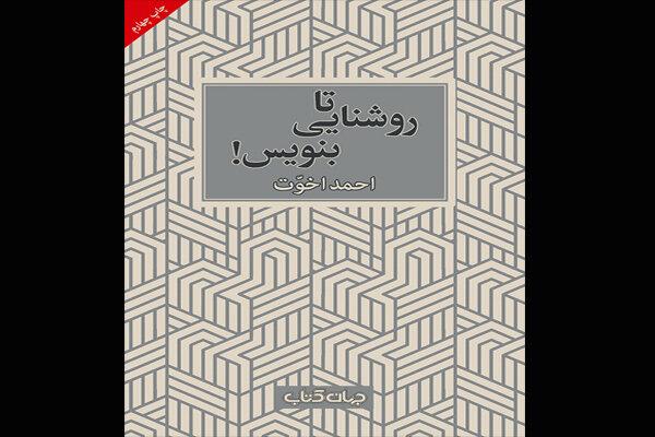 کتاب احمد اخوت درباره نویسندگان منزوی به چاپ چهارم رسید