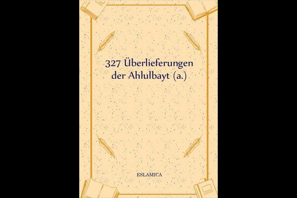 «۳۲۷ حدیث از اهل بیت(ع)» منتشر شد
