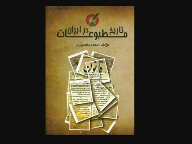 کتاب «تاریخ مطبوعات در ایران» منتشر شد