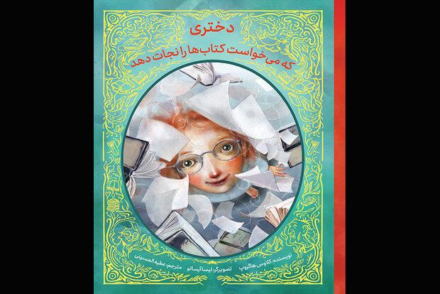 داستان «دختری که میخواست کتابها را نجات دهد» منتشر شد