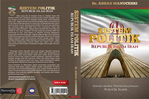 کتاب «تاریخ نظام سیاسی ایران» در اندونزی منتشر شد