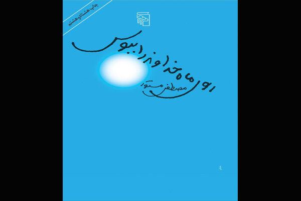 «روی ماه خداوند را ببوس» به چاپ هشتادوهشتم رسید