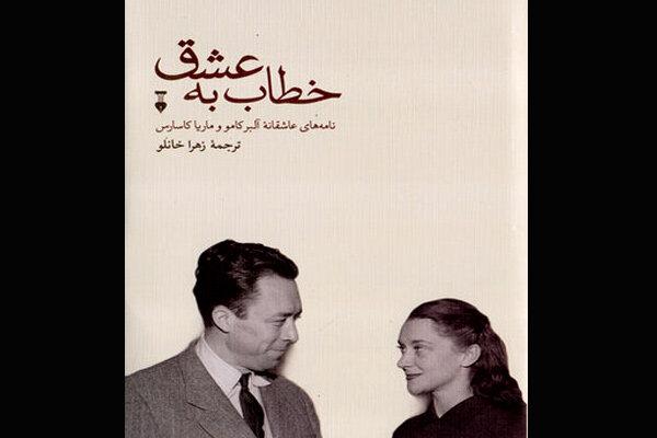 ترجمه نامههای عاشقانه آلبر کامو به چاپ دوم رسید