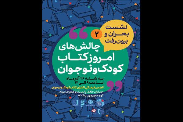دومین همایش بحران و برونرفت؛ چالشهای امروز کتاب کودک و نوجوان