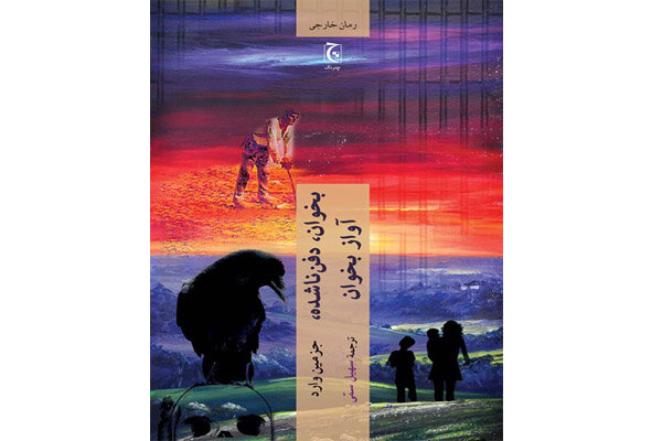 دومین ترجمه از رمان جزمین وارد منتشر شد