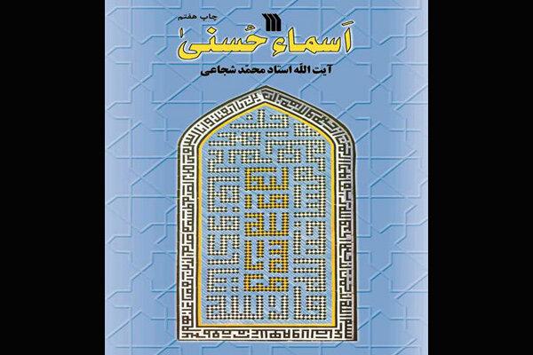 کتاب «اسماء حسنی» به چاپ هفتم رسید