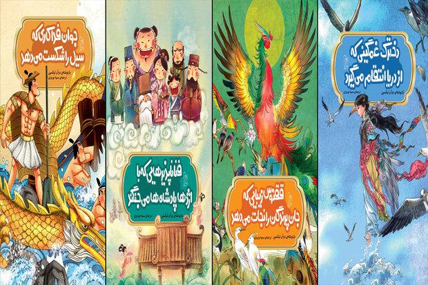 مجموعه ۱۰جلدی افسانههای مشهور چین چاپ شد