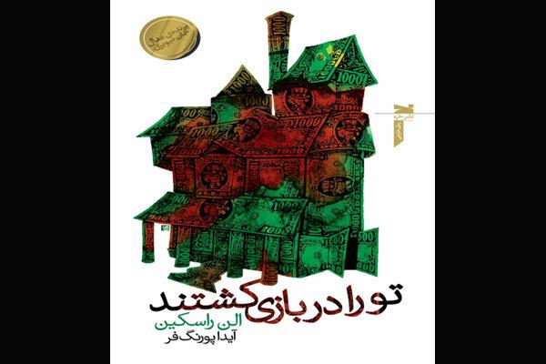 ترجمه رمان معرف الن راسکین چاپ شد/تو را در بازی کشتند!