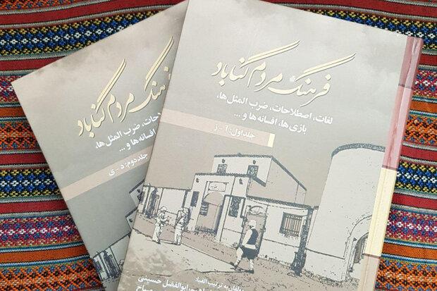 «فرهنگ مردم گناباد»؛ نمایی نزدیک از تاریخچه فرهنگی و ادبی ایران