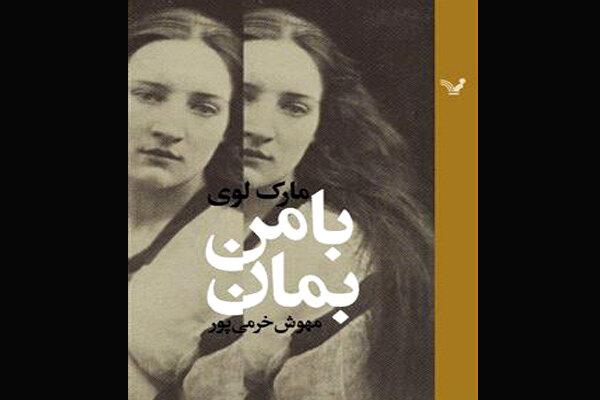 ترجمه رمان عاشقانه مارک لوی چاپ شد/عشق به شبح درون کمد