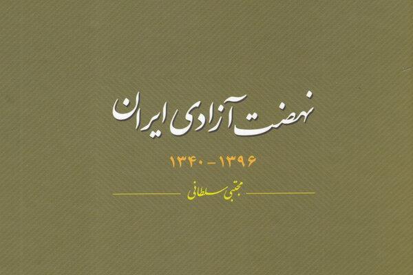 تکذیبیه نویسنده کتاب نهضت آزادی