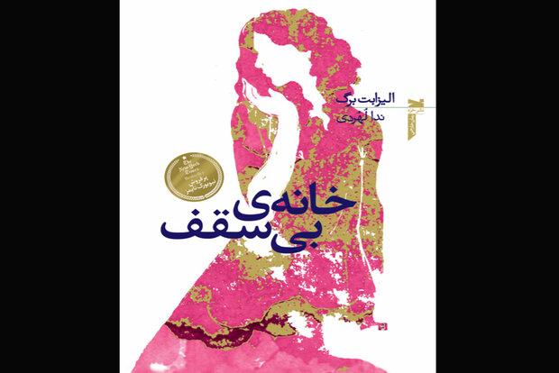 ترجمه «خانه بیسقف» چاپ شد/ درددلهای محرمانه یک زن