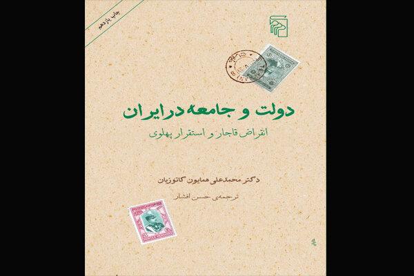 «دولت و جامعه در ایران» به چاپ یازدهم رسید
