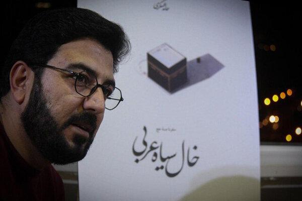 «خال سیاه عربی» چاپ پنجمی شد
