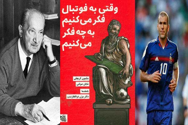وقتی هایدگر و زیدان یکجا جمع میشوند/کریچلی و بوطیقای فوتبال