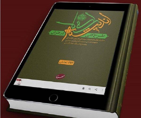 قالب جدیدی برای کتاب طرح کلی اندیشه اسلامی در قرآن