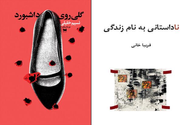 دو کتاب داستان از زنان نویسنده ایران چاپ شد