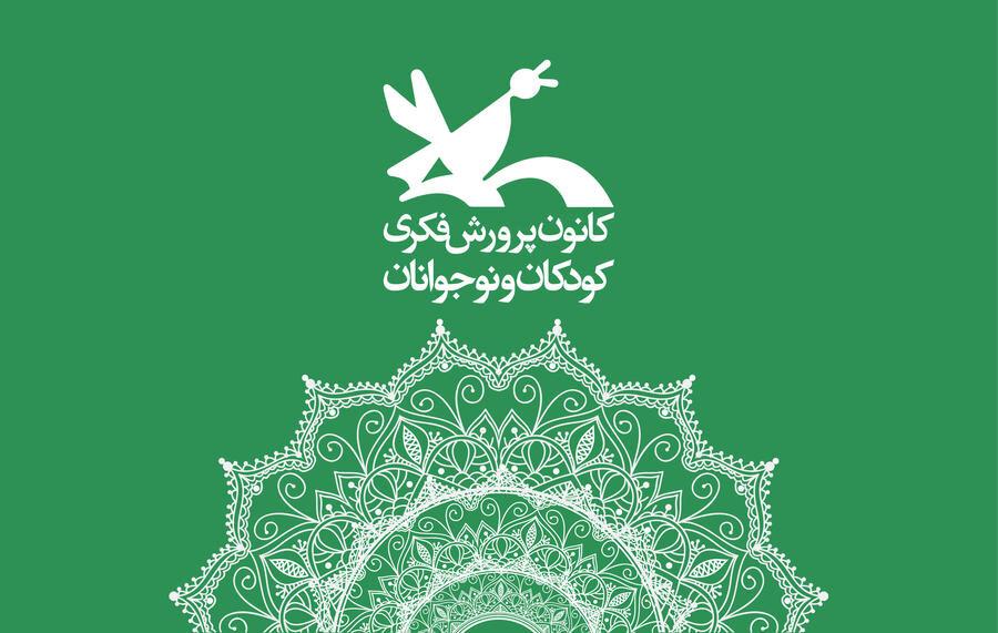کانون پرورش فکری، روز ملی ادبیات کودک را تبریک گفت