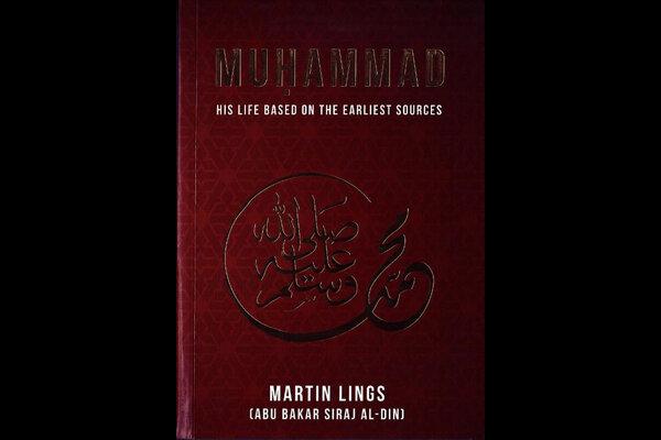 «زندگی محمد(ص)» مارتین لینگز در بنگلادش منتشر شد