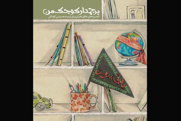 مرور تجربههای خلاقانه برای تربیت کودکان ایرانی