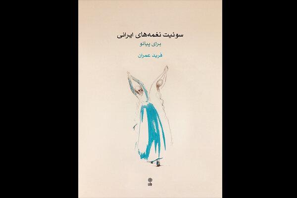 «سوئیت نغمههای ایرانی» منتشر شد/قطعاتی برای پیانو