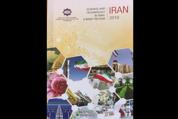 کتاب «پیشرفتهای علمی و فناوری ایران» در بنگلادش منتشر شد